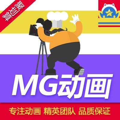 MG动画/企业宣传创意动画/APP产品动画/金融医疗产品动画