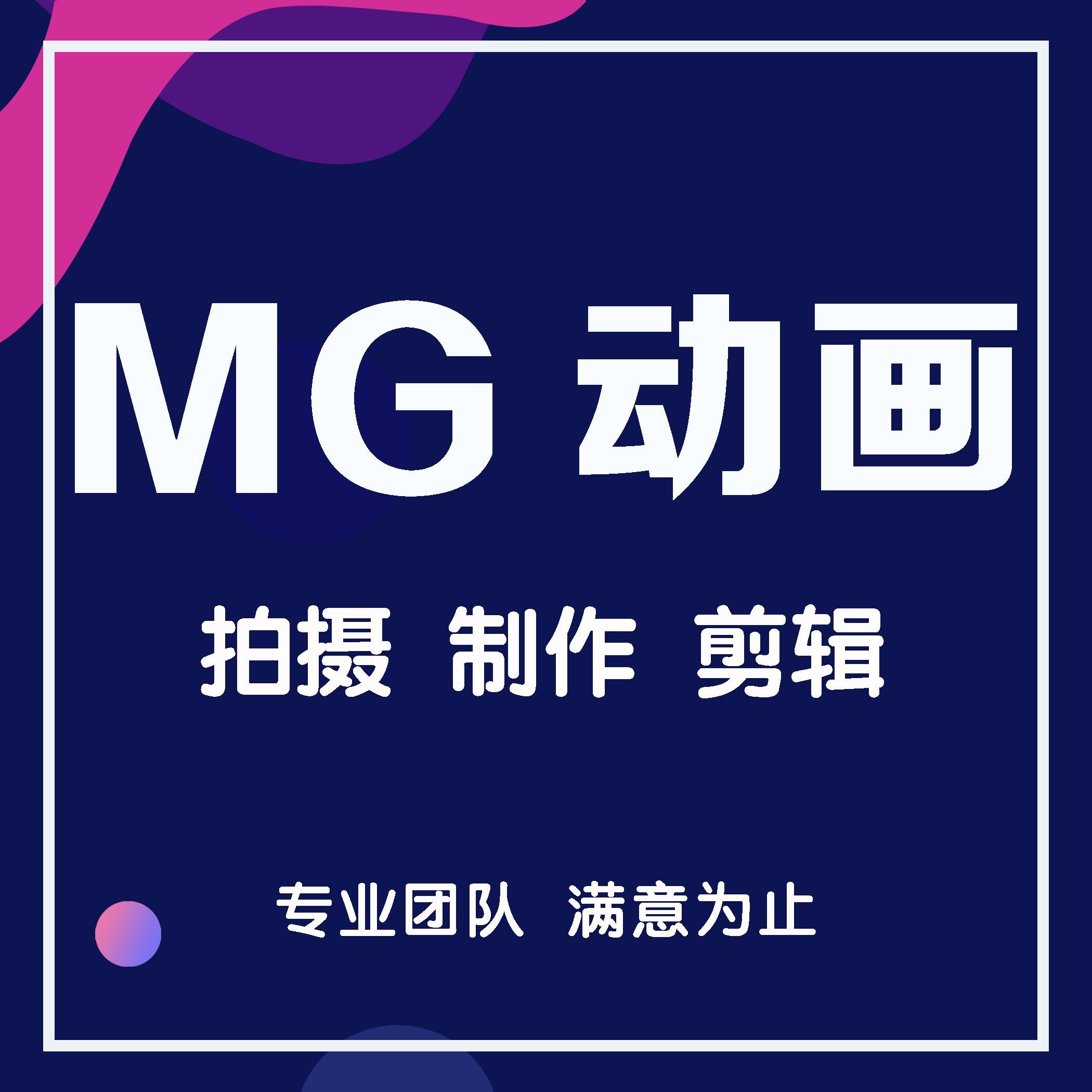 【MG动画】二维三维AE动画创意MG动画制作Flash动画