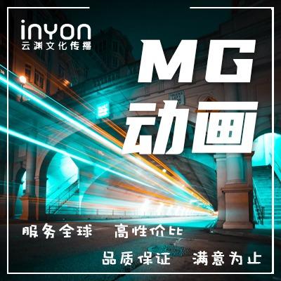 MG 动画 节目频道包装电影电视片头商业广告MV舞台屏幕互动设计