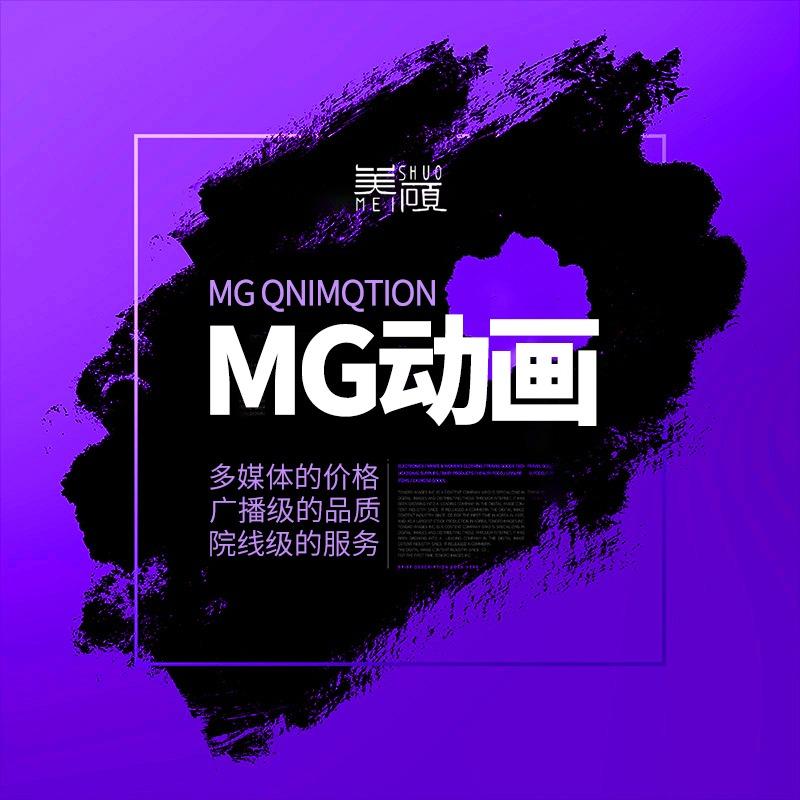 MG飞碟flash片头动画宣传公益动画二维动画短视频动画制作