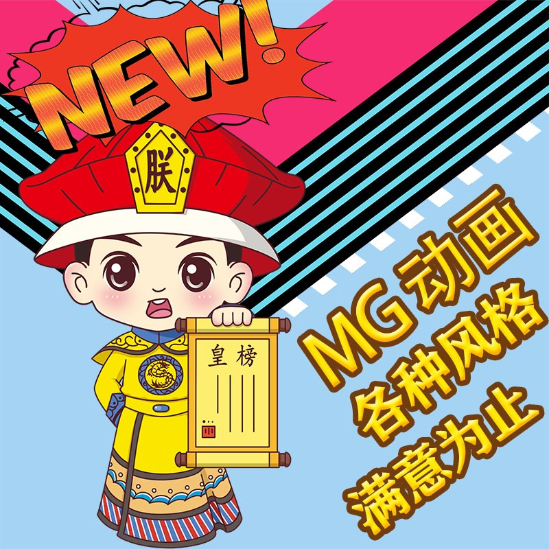 【高端定制】MG动画/FLASH动画/宣传片动画/商业动画/