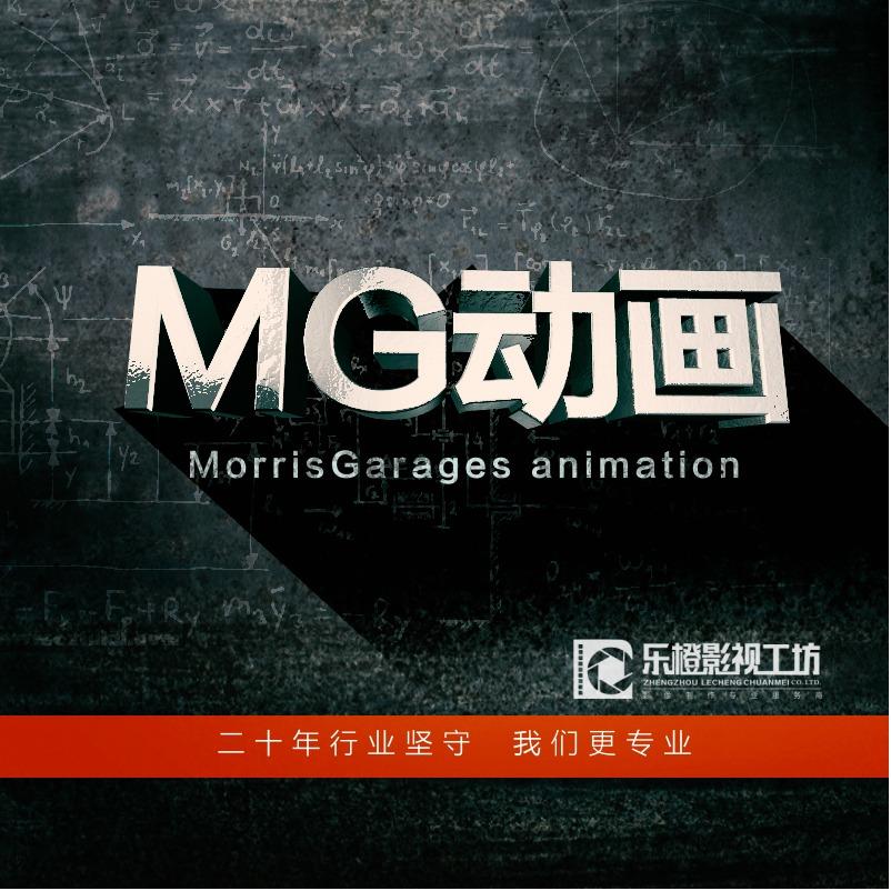 【MG动画】二维动画/FLASH动画/飞碟说/APP动画科普