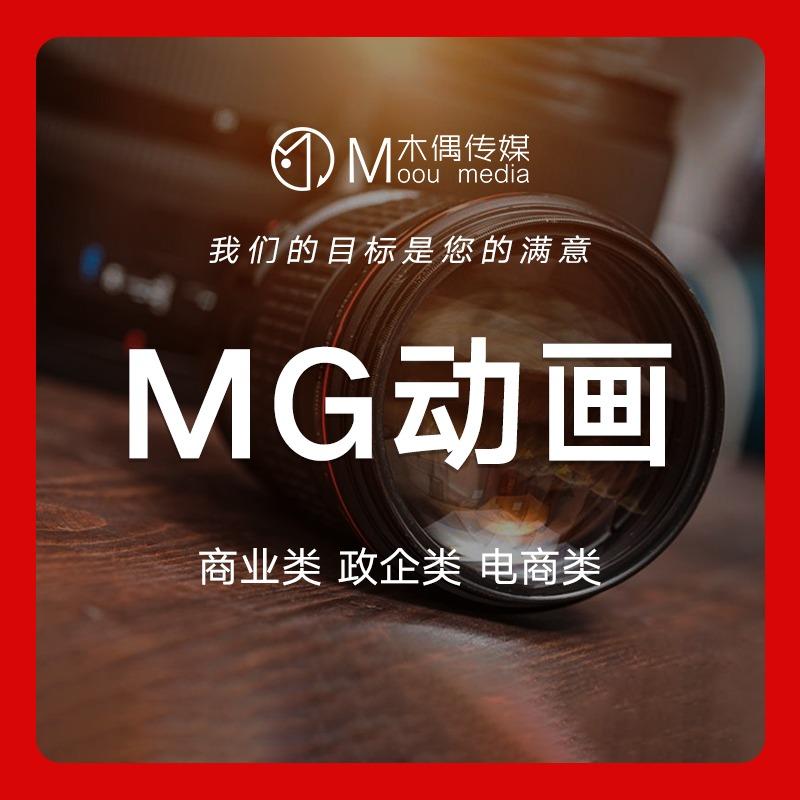 MG动画制作/商业类/政企类/电商类/原创设计/动画演示