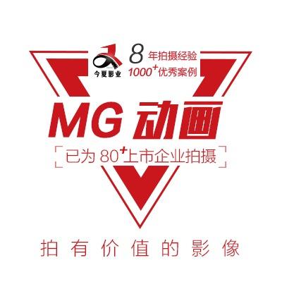 MG动画展示片/二维动画/手绘动画/创意沙画/H5动画