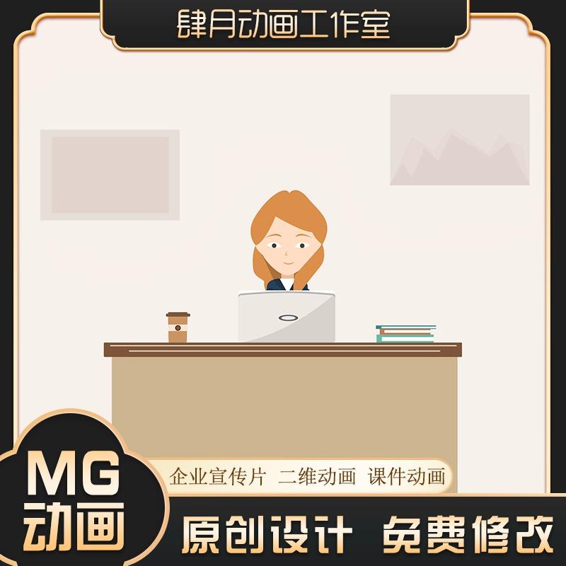 mg动画flansh动画二维动画app介绍宣传片小视频
