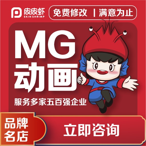MG二维Flash科普党政廉政APP宣传AE创意动画制作设计
