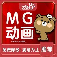 MG 动画 /flash 动画 制作/产品 动画 / 动画 设计/AE 动画