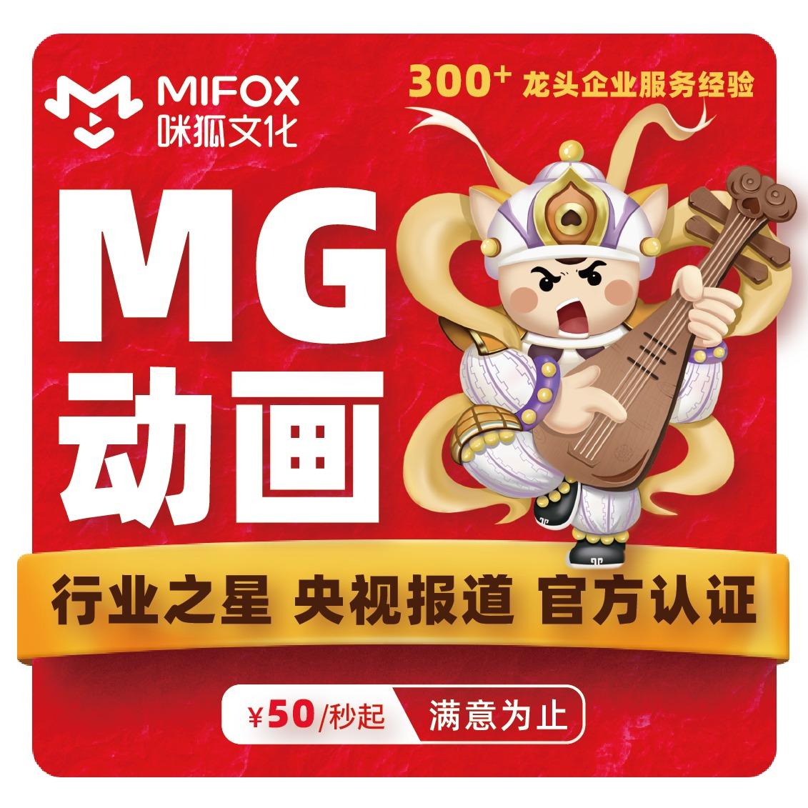 二维Flash飞碟说逐帧手绘AE企业产品宣传广告MG动画制作