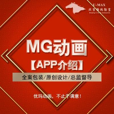 【APP动画】北京二维MG动画北京APP介绍动画北京MG动画