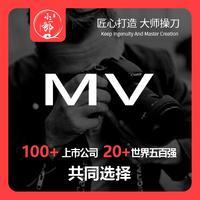 MV 拍摄 制作广告片策划 影视拍摄 TVC广告片 拍摄 MV视频动画制