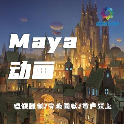 【Maya动画】VR/3D动画/3D建模/玛雅动画/模型渲染