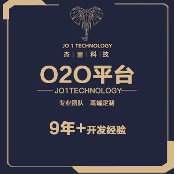 O2O社区 团购 生鲜 零售 微信电商 小程序商城定制开发