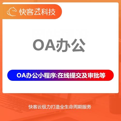 微信开发 小程序定制  金融OA