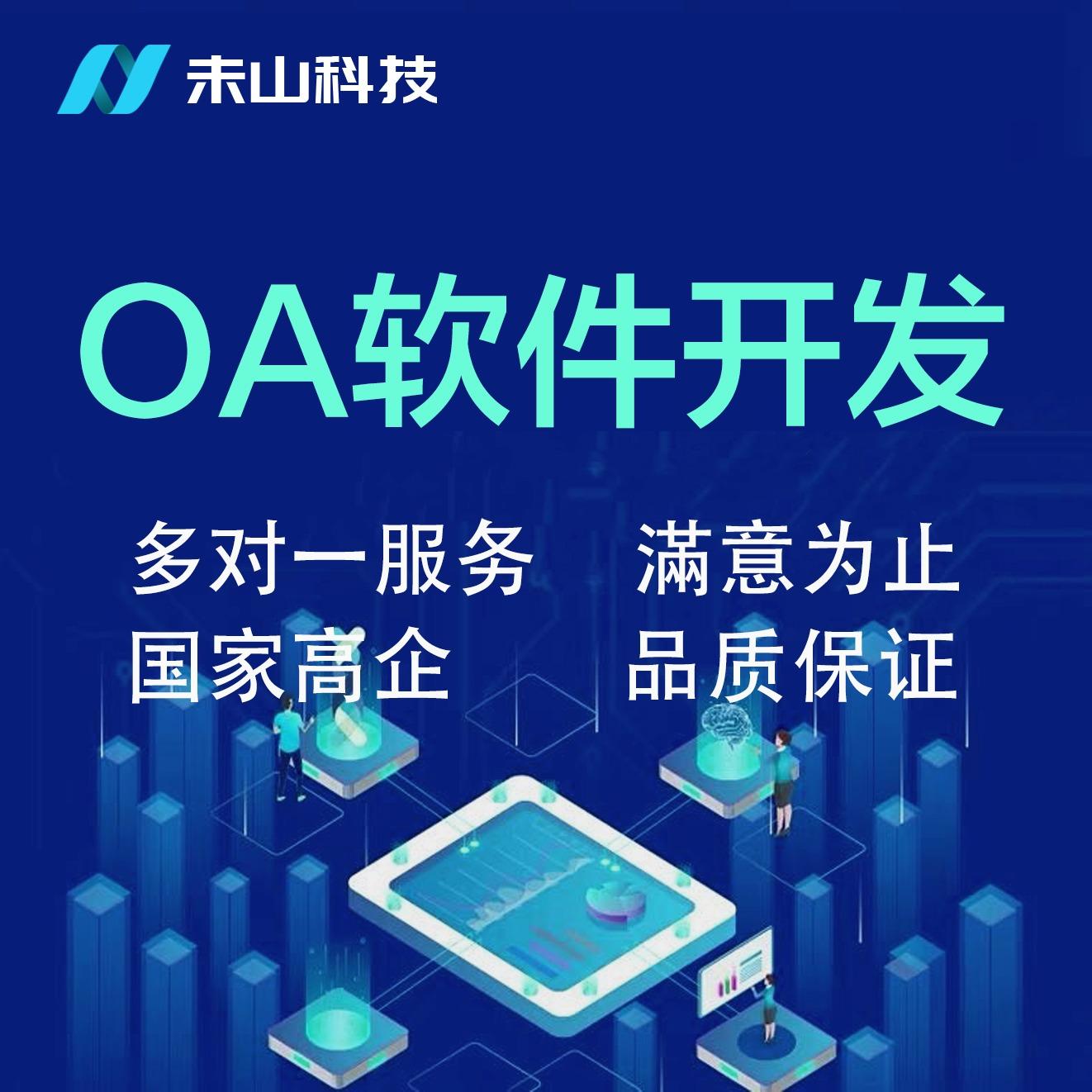 OA软件/协同办公/高效办公CRM/企业办公/无纸化会议