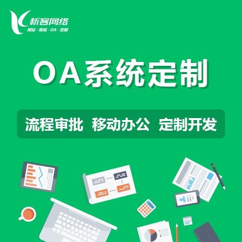 OA办公系统定制,集团OA管理系统开发,企业办公审批系统制作