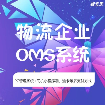 oms订单管理系统、物流公司订单管理系统+小程序司机端