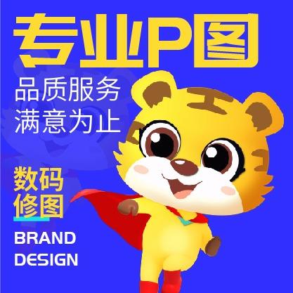 P图p图专业数码后期修图背景处理人像产品修图抠图淘宝详情精修