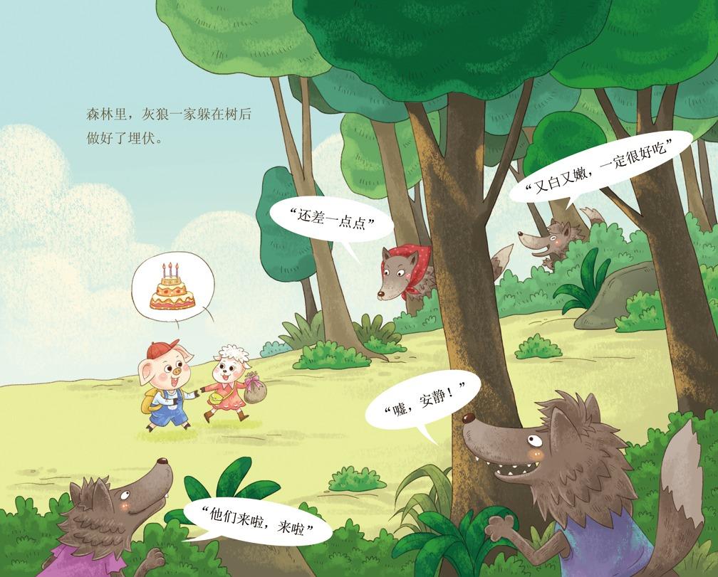 插画,绘本,儿童图书,插画设计,故事绘本,卡通画