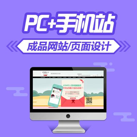 【PC+手机站】成品网站/页面设计