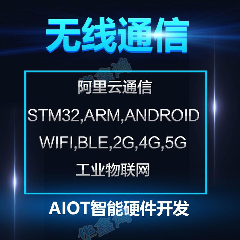 stm32bluetoothWiFi无线nfc开发gps阿里