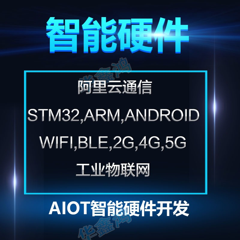 arm物联网stm32 嵌入式android智能硬件开发