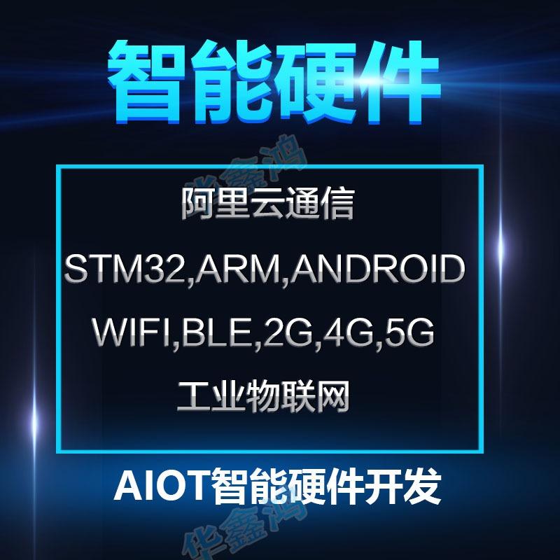 物联网/智能APP/硬件对接/NB/模块/通信/嵌入式