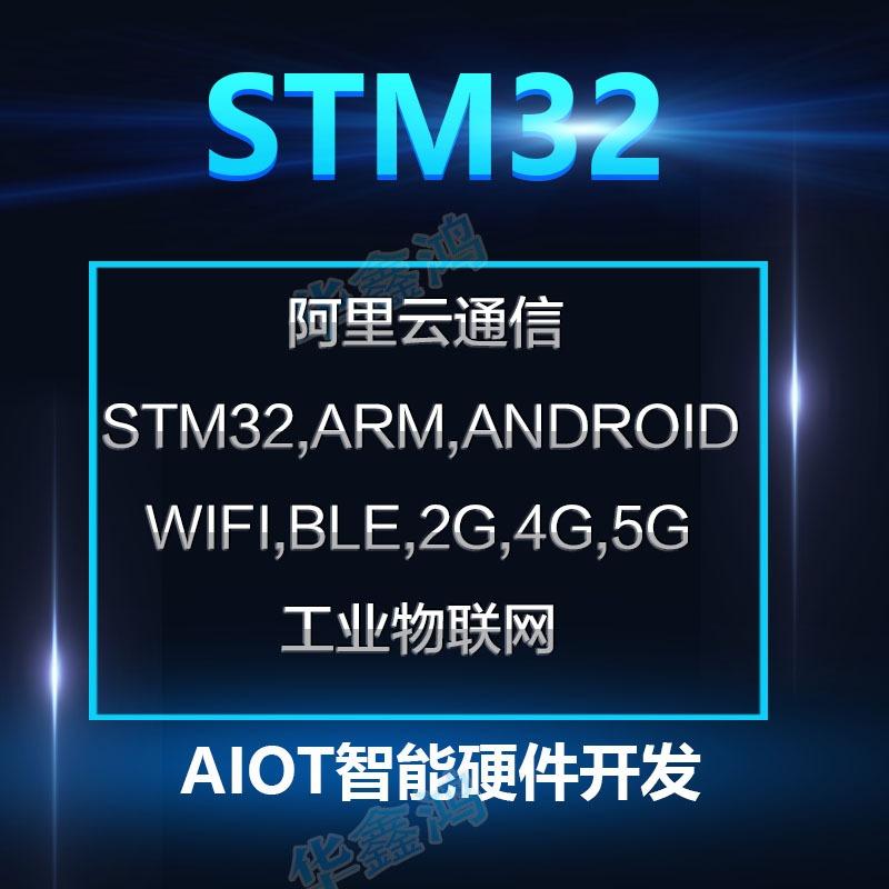STM32单片机开发嵌入式软系统开发ARM开发单片机程序