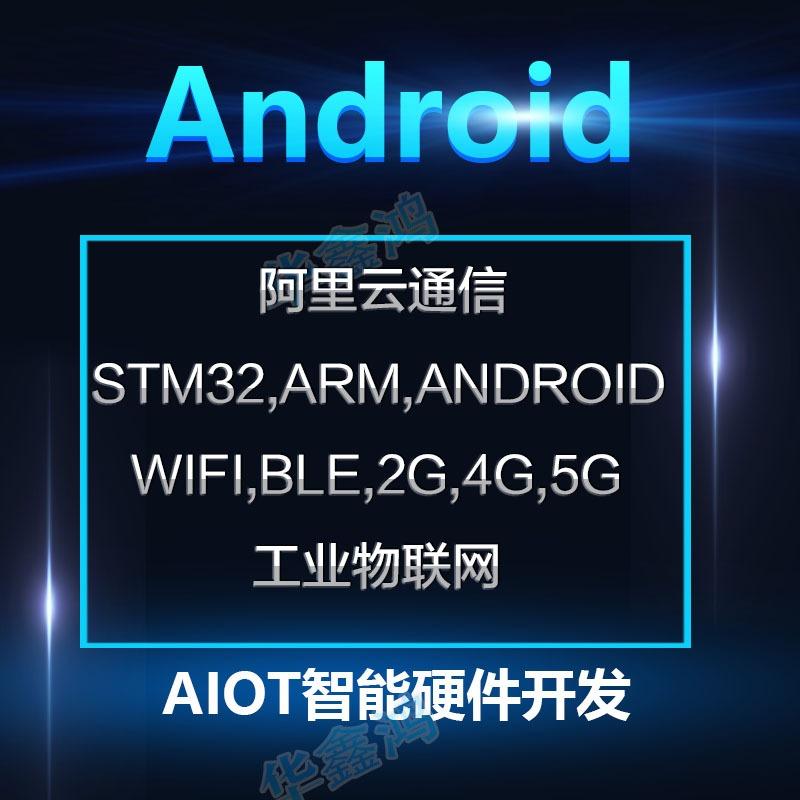 安卓开发Android开发底层硬件开发工业控制物联网嵌入式