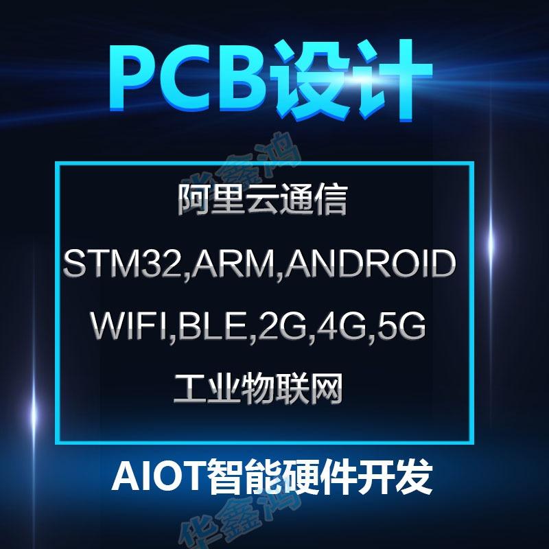 原理图pcb电路设计单片机stm32物联网电子产品设计开发