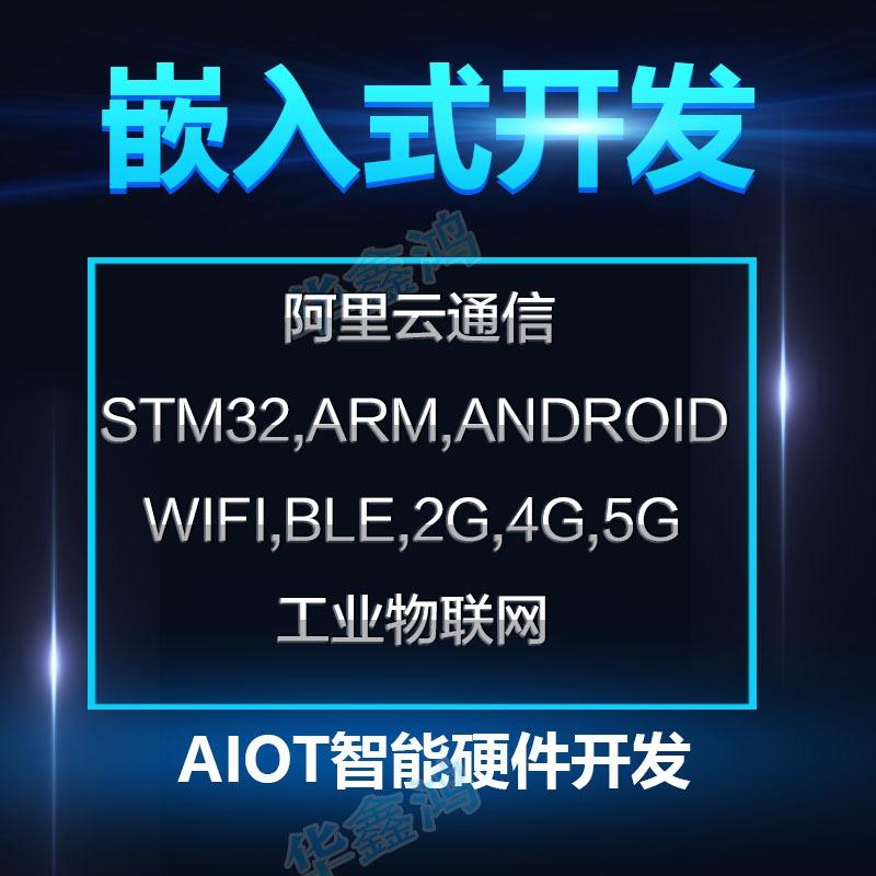 51单片机stm8/stm32嵌入式开发物联网armandr