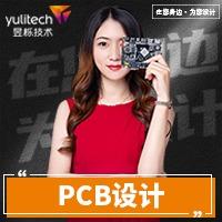 PCB设计电路仿真EMC测试无线通信仪器仪表设计高端特殊定制