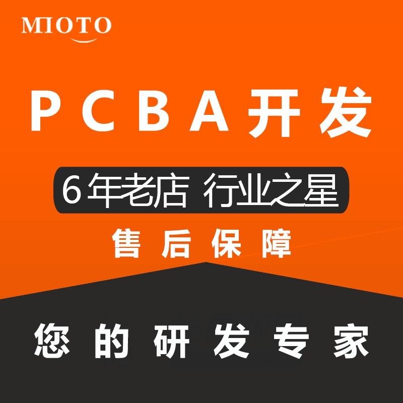 智能硬件PCBA物联网开发工业网关语音模组电路设计产品研发