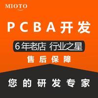 智能硬件PCBA物联网开发语音模组电路设计产品研发工业网关