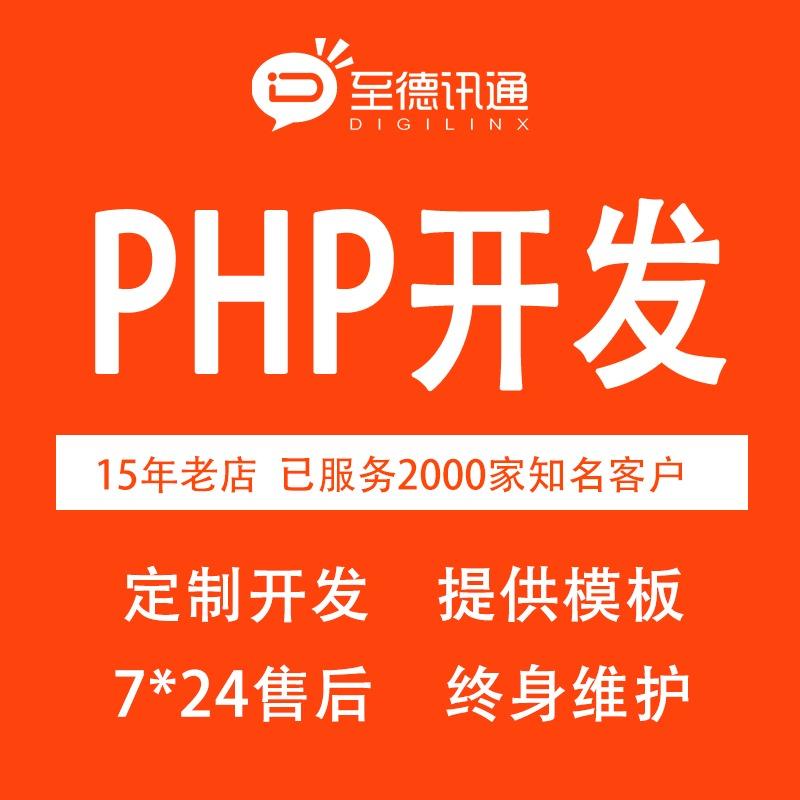 Php定制、进销存、管理后台