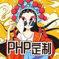PHP PHP定制 PHP二次开发 MySql ThinkP