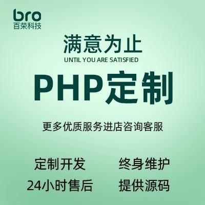 PHP|PHP定制|PHP二次开发|MySql|ThinkP