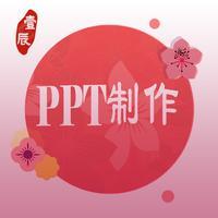 【PPT策划】PPT制作招商加盟投标演讲汇报发布企业培训模板