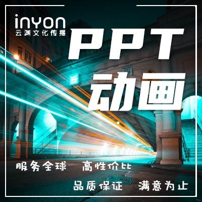 PPT 动画 企业产品宣传招聘年会教育培训职场入职公司招聘股设计