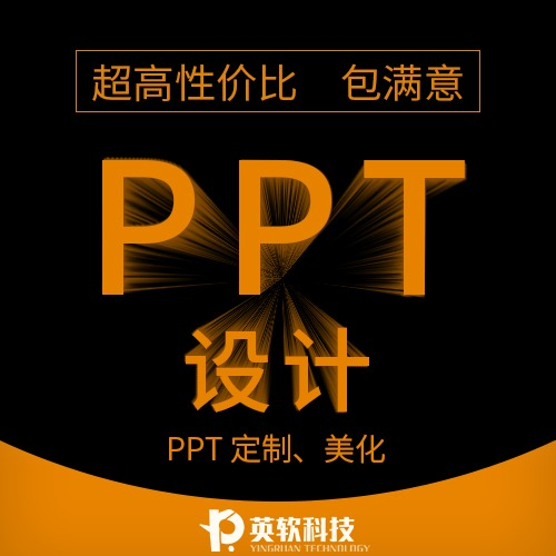 PPT设计制作PPT美化优化招商汇报商业计划书路演宣传发布会