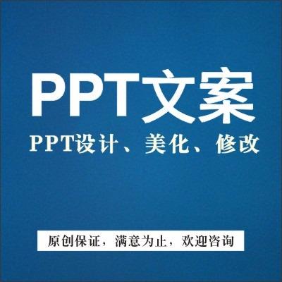 政府企业互联网PPT设计制作美化PPT文案写作宣传软文