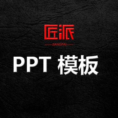 企业品牌公司产品宣传册 PPT 制作模版修改 PPT 模板定制设计