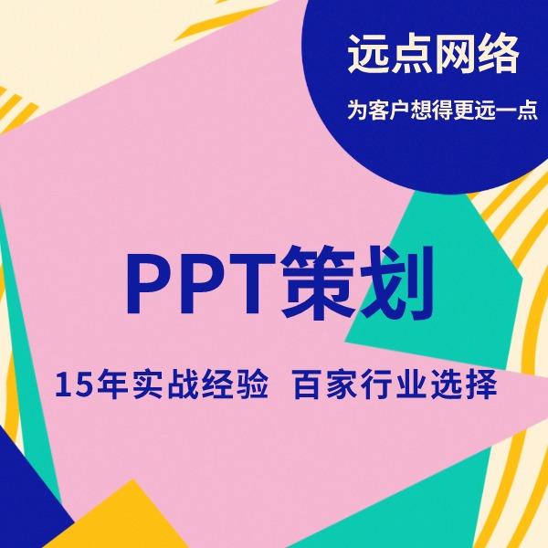 【PPT策划制作】ppt制作演示汇报路演招商课件PPT简历