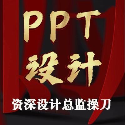 PPT设计策划制作优化美化课件定制商业演讲招商路演汇报发布会