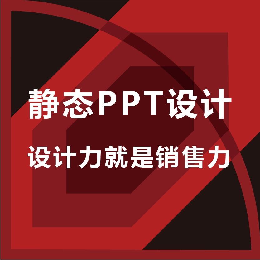 【弓与笔PPT设计】商务广告金融教育地产互联网发布会演讲融资