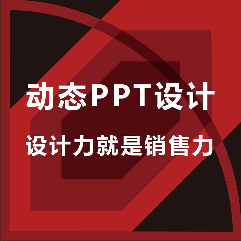 【弓与笔动态PPT设计】动态PPT设计发布会演讲会入驻商