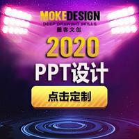 ppt 设计优化方案封面设计 PPT 设计制作 ppt 策划公司简介