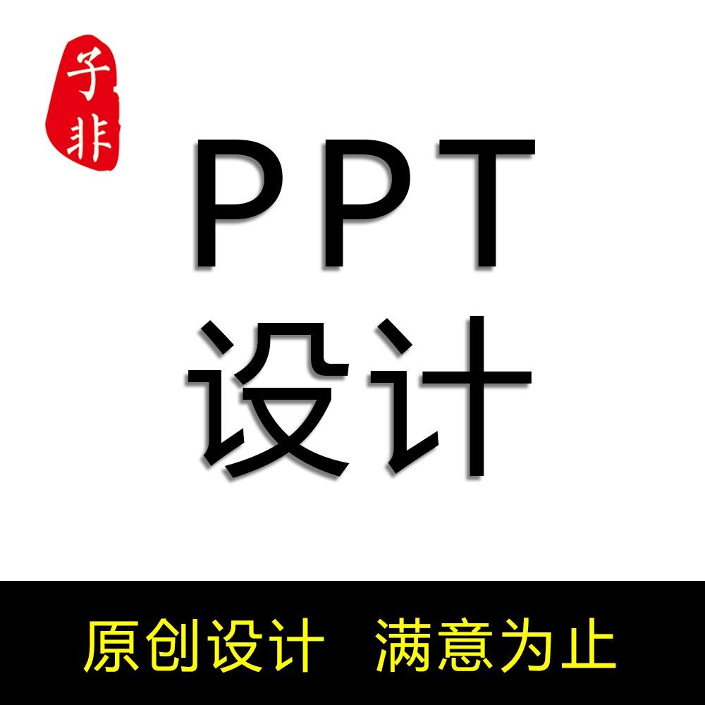 PPT 设计 路演PPT制作/美化ppt演示汇报ppt模版定制
