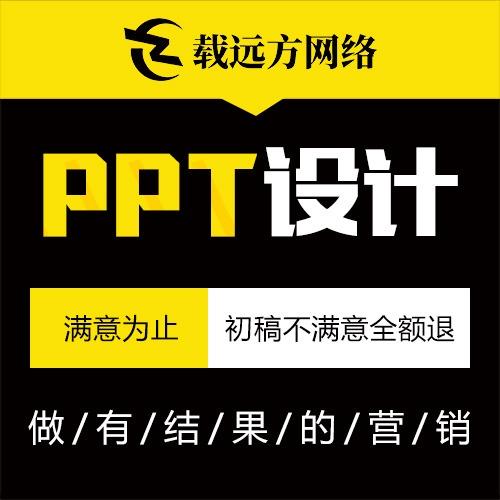 ppt制作PPT定制设计 商业 计划书设计PPT美化路演PPT