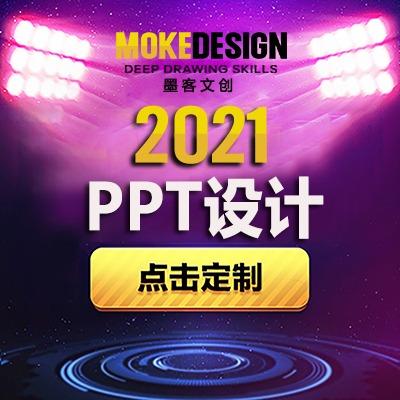 ppt设计ppt模板定制PPT制作/美化ppt演示汇报设计