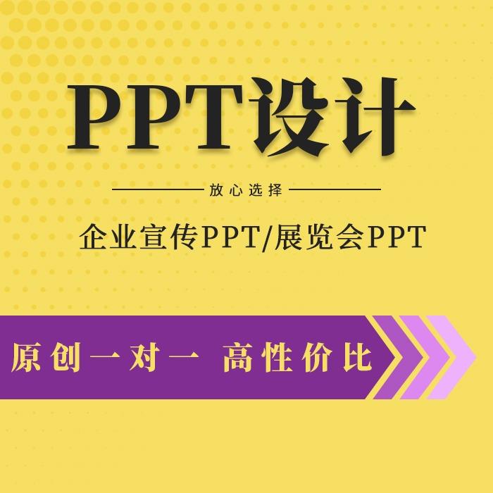 PPT设计制作商业演讲招商路演工作汇报课件定制ppt优化美化